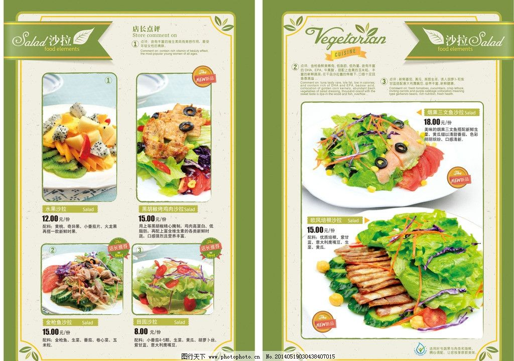 西餐菜谱 西餐 菜谱 时尚 沙拉 美食 菜单菜谱 广告设计 矢量 ai
