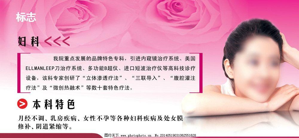 医院 妇科展板 医院素材 医院模版 妇科素材 其他模版 广告设计模板