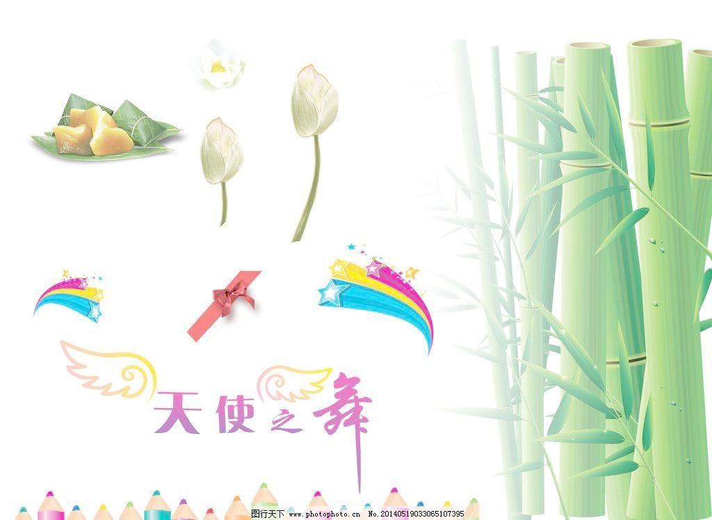psd分层素材 彩笔 彩色铅笔 彩色星星 翅膀 端午节素材 端午节粽子
