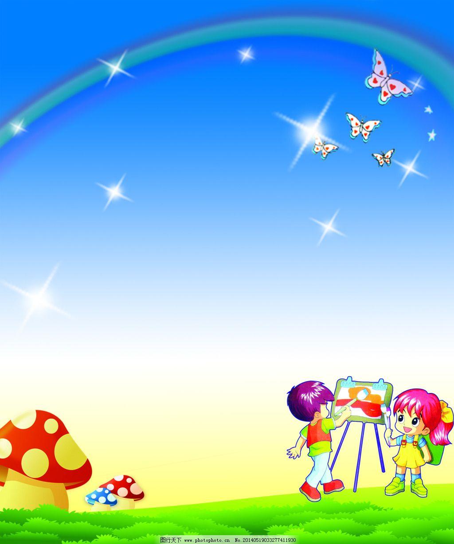 幼儿园免费下载 彩虹 画画