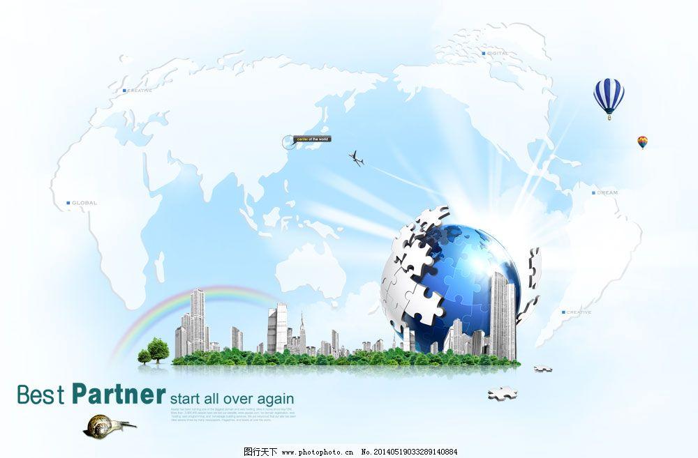 地球拼图创意设计