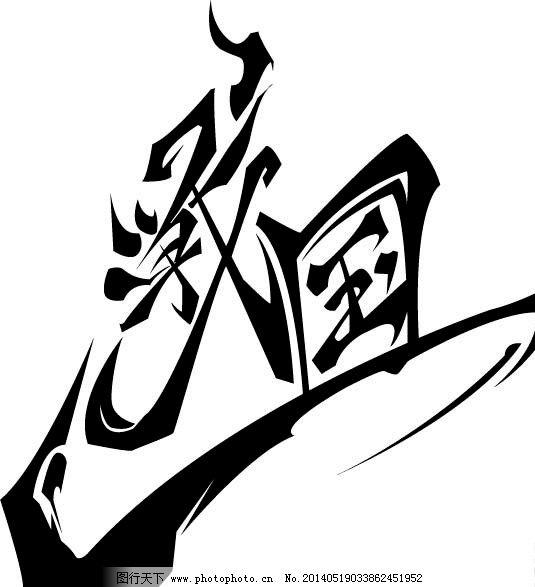 动画 动漫 日本战国 日本古代 图案 图纹 l龙纹 暗花 暗纹 纹理 纹身