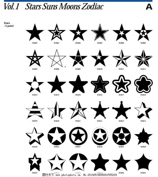 矢量五角星图案