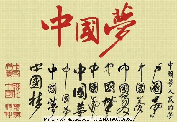中国梦书法字设计免费下载 矢量素材 书法字 艺术字 中国梦 中国梦