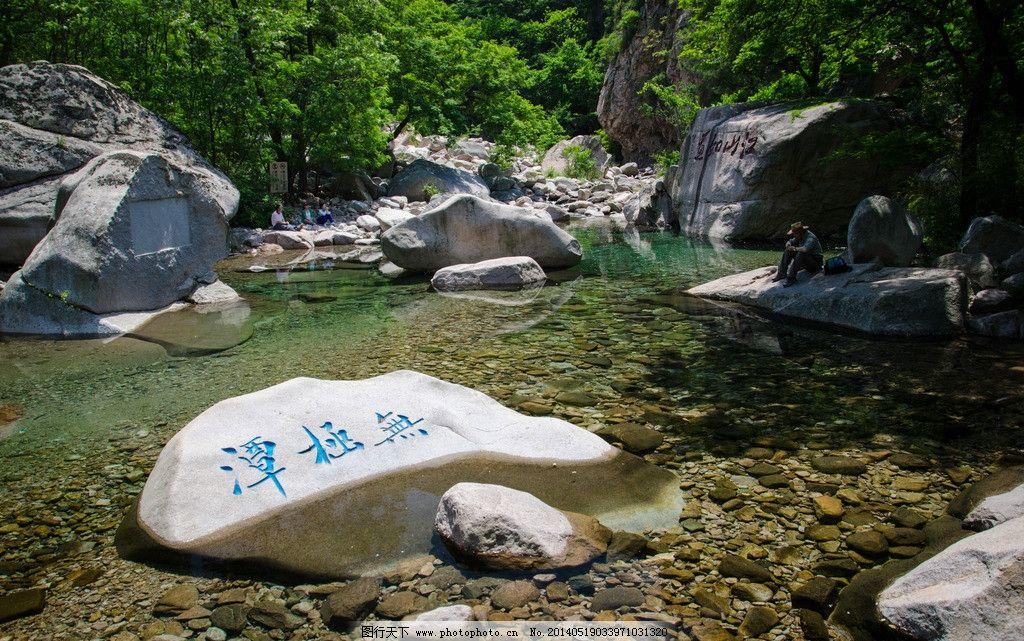 崂山北九水 青岛 旅游 尼康d7000 摄影 国内旅游 旅游摄影 240dpi jp