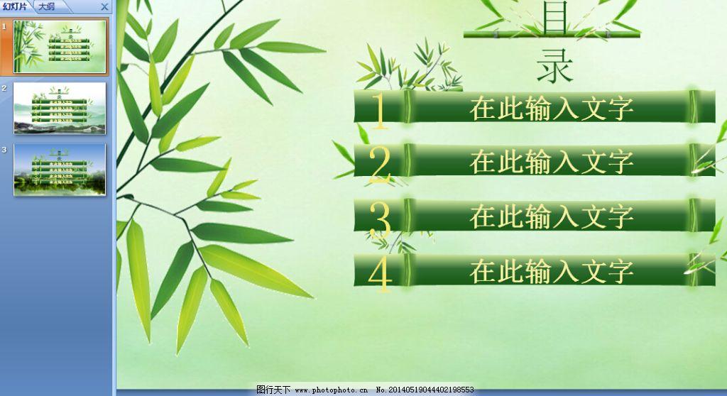 手绘竹子ppt模板下载免费下载 淡雅 绿色 设计 竹子 竹子 淡雅 设计