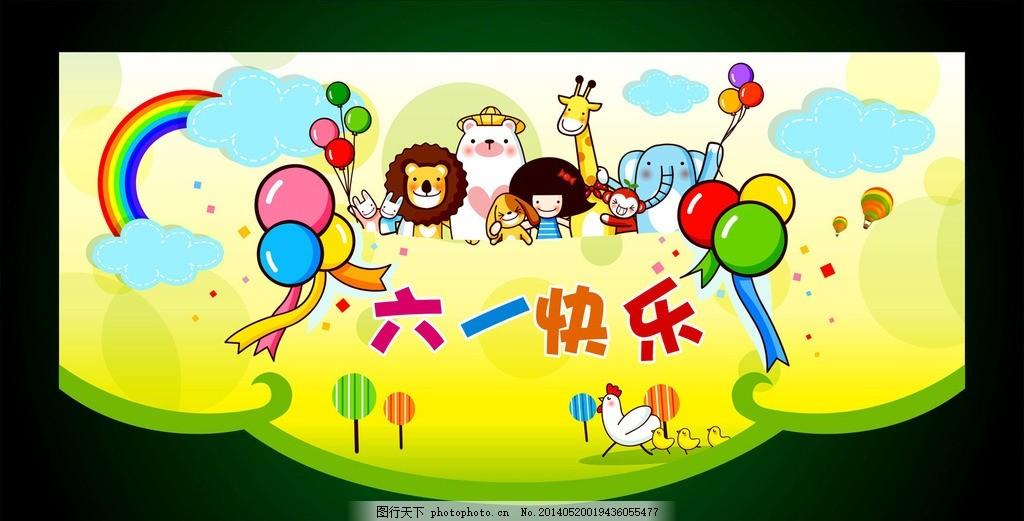 六一儿童节 六一吊旗 卡通背景 卡通动物 节日素材 矢量