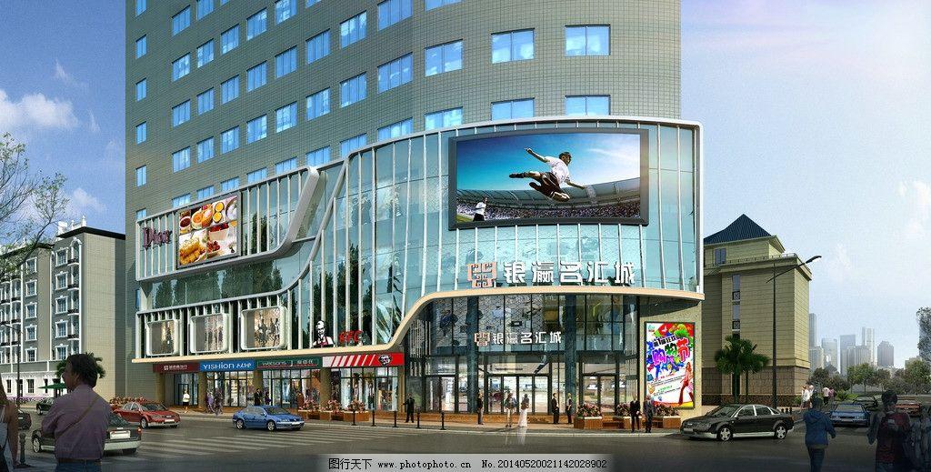 商场外观效果图案例 商场外立面效果图 商场设计效果图 商场效果图