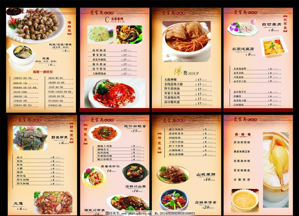 菜谱 菜单 点餐图片 餐馆菜谱 饭店菜谱 广告设计 矢量 cdr