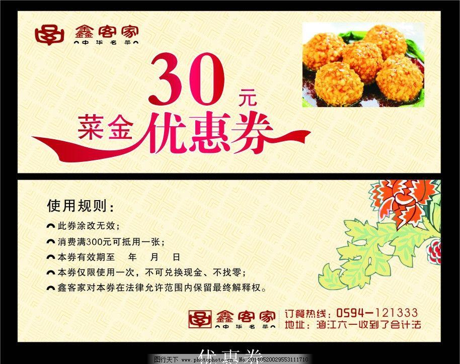 优惠券 鑫客家 宣传单 海报 优惠活动 设计鉴赏 餐厅 饭店 开业