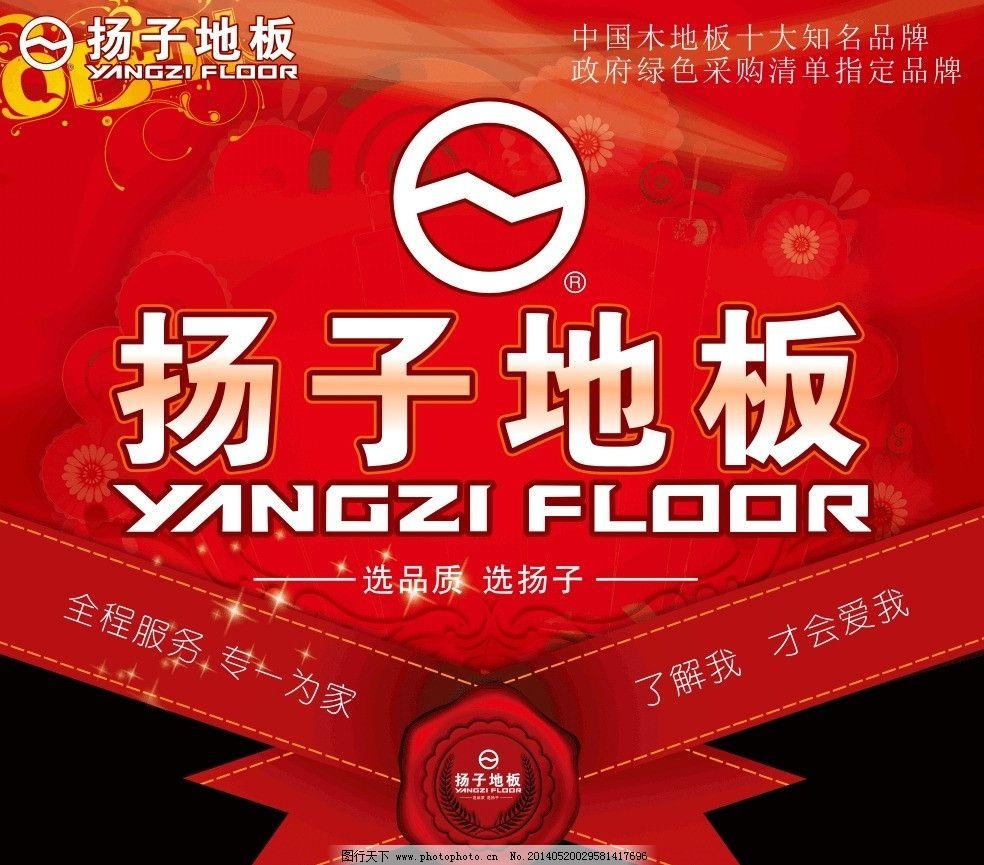 扬子地板 吊旗 扬子 地板 宣传 广告设计 矢量 cdr