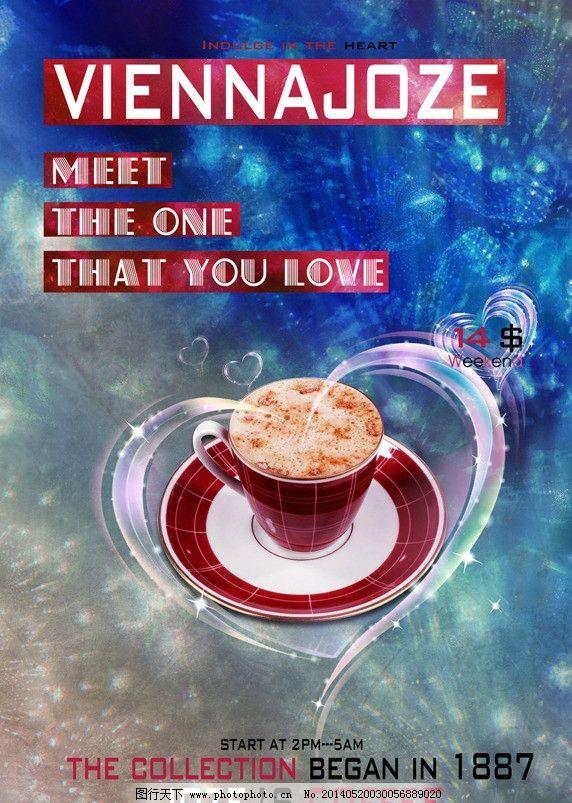 创意咖啡海报图片_海报设计