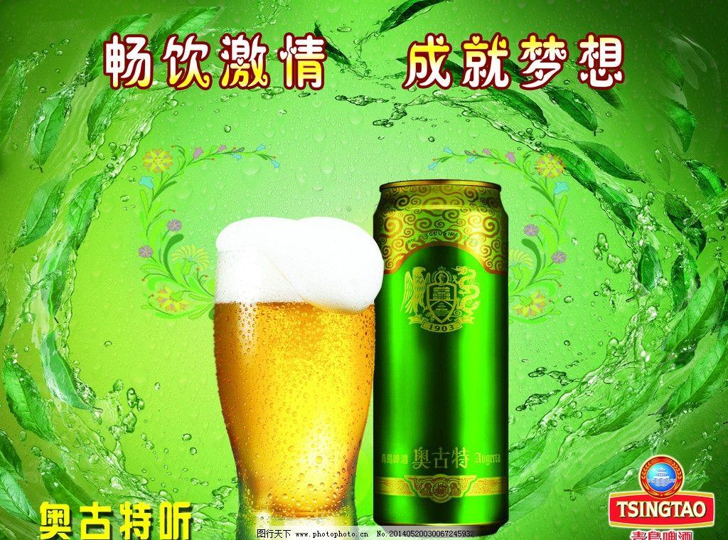 青岛畅饮海报 绿色渐变背景 标志 树叶 水珠 渐变文字 花边 啤酒