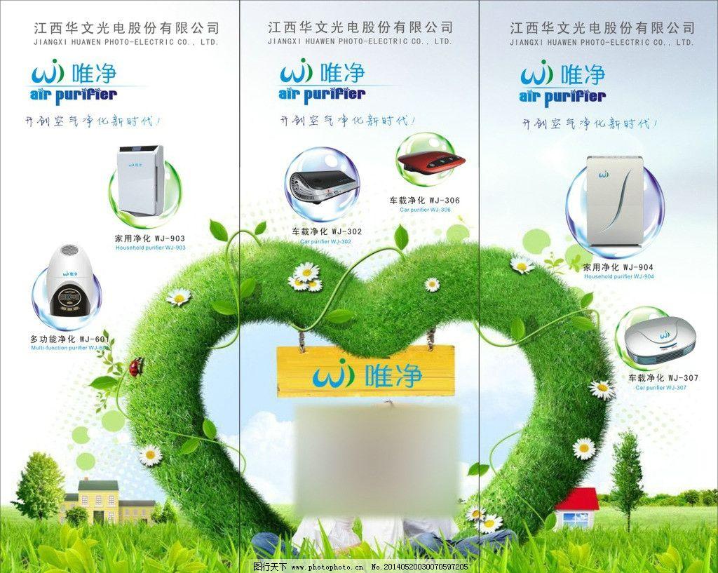 唯净空气净化器 唯净 空气 净化器 宣传画 海报 海报设计 广告设计