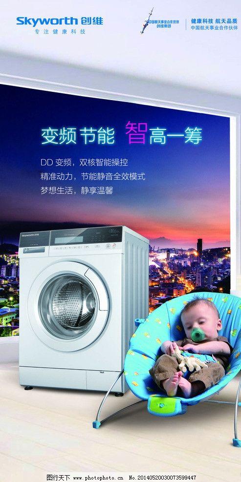 创维滚筒洗衣机图片