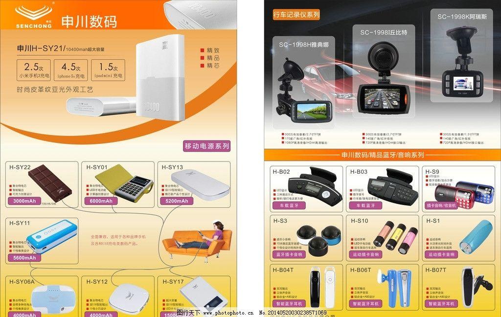 公司产品数码产品彩页图片
