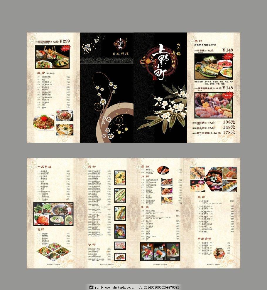 日本料理 四折页 矢量素材 日本料理模板下载 日本菜单 料理菜单 日本