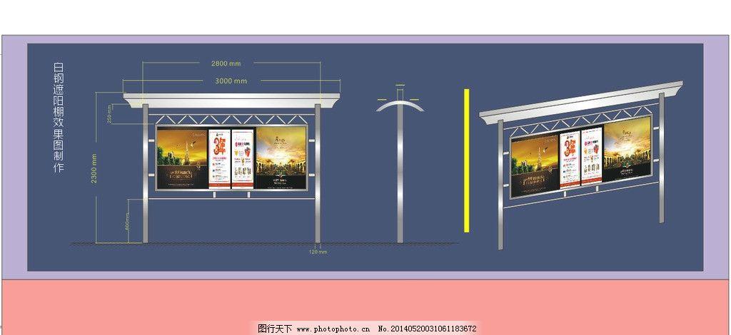 白钢遮阳棚效果图制作 不锈钢效果图 广告宣传栏 户外广告 广告亭