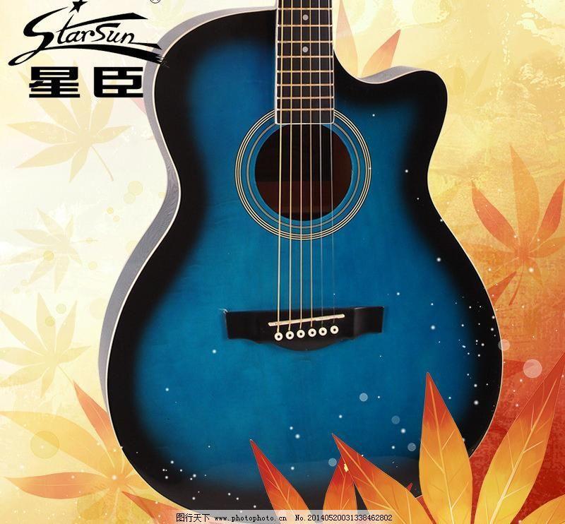 淘宝店吉他主图 促销图 枫叶 淘宝界面设计 淘宝宣传图 淘宝主图