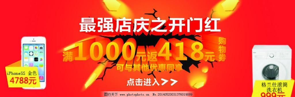 淘宝网官方旗舰店_淘宝网家电店庆图片