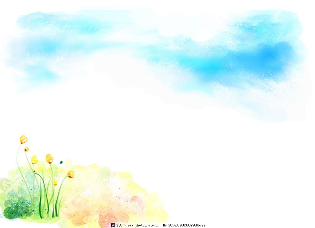 蓝天 手绘 唯美 手绘 风景 蓝天 花朵 唯美 psd源文件 其他psd素材