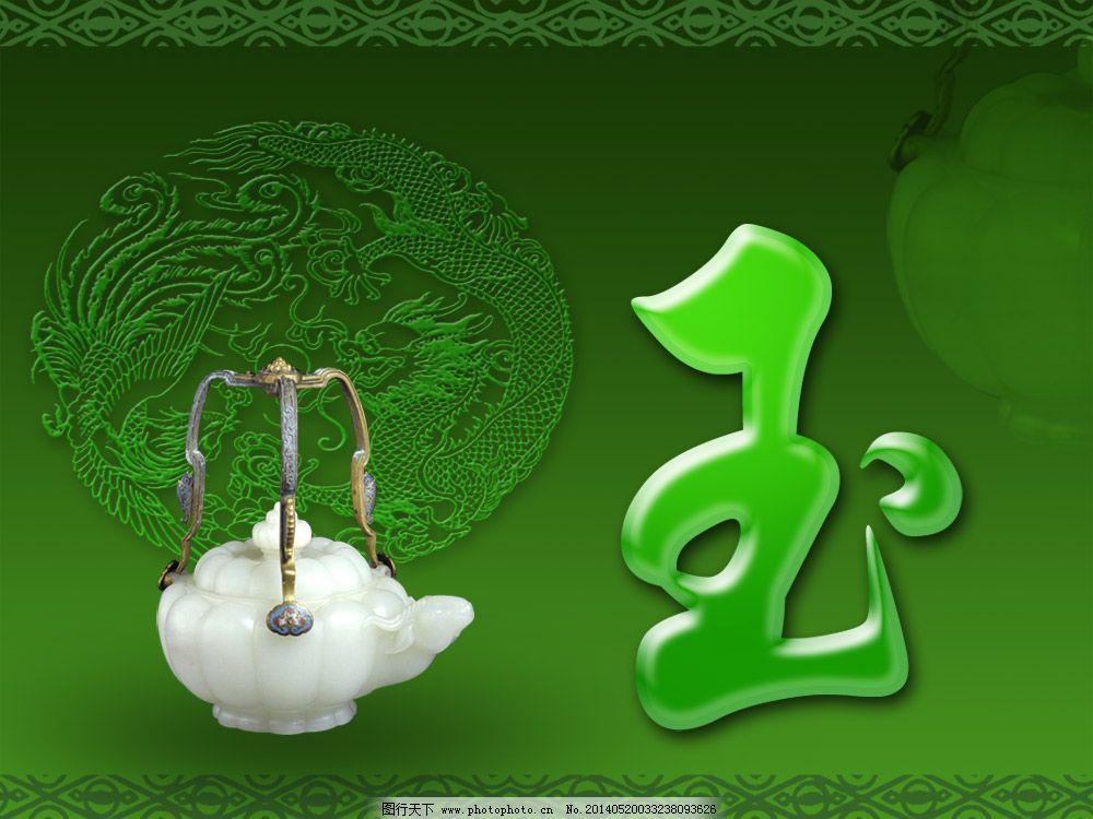 古典中国玉文化免费下载 psd 玉石 玉壶 古典绿色底纹 玉文化 玉石图片