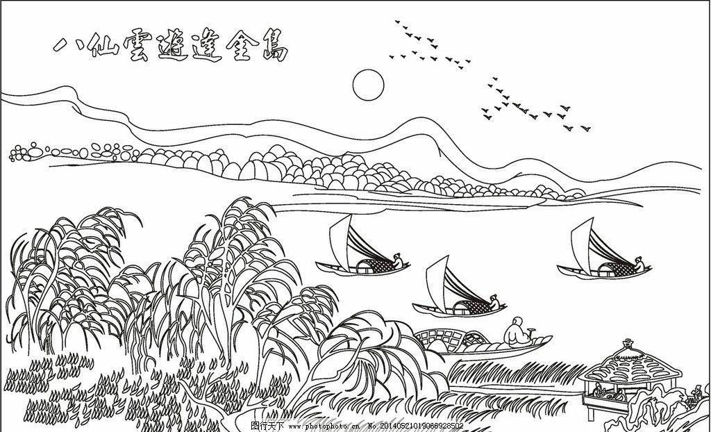 八仙云游逢全岛 山水矢量图 矢量图下载 风景 山水图 激光雕刻图 美术