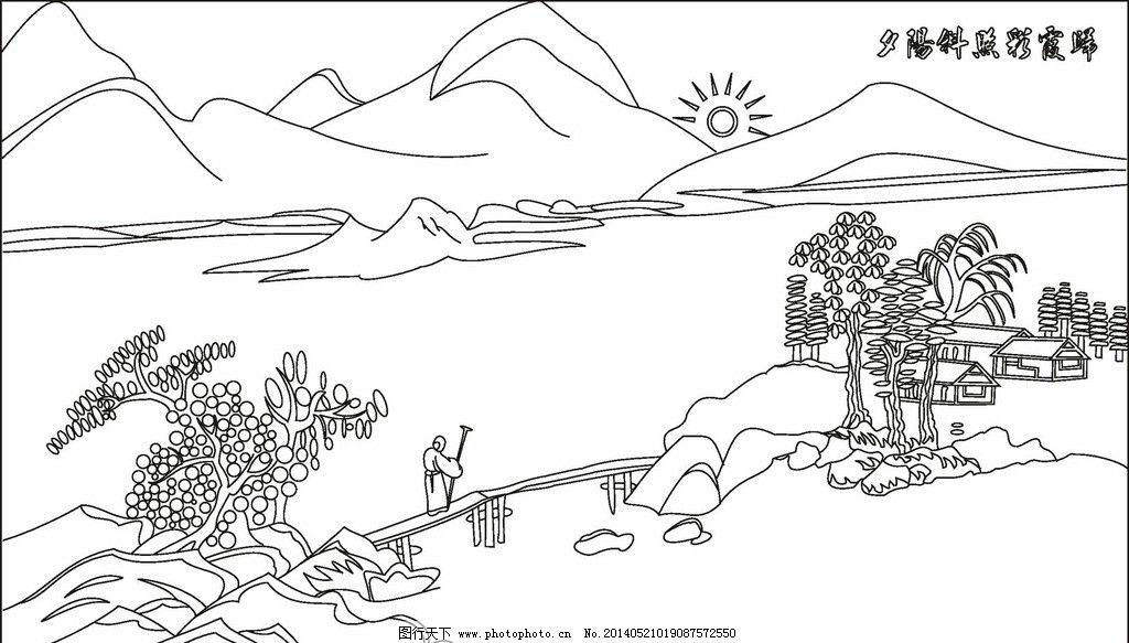 夕阳斜照彩霞归 山水矢量图 矢量图下载 风景 山水图 激光雕刻图