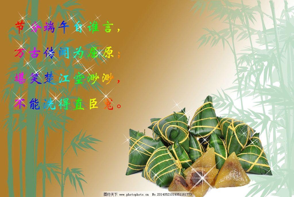 端午节 诗句 怀旧 粽子 星光 节日 竹子 彩色 节日素材 源文件 300dpi