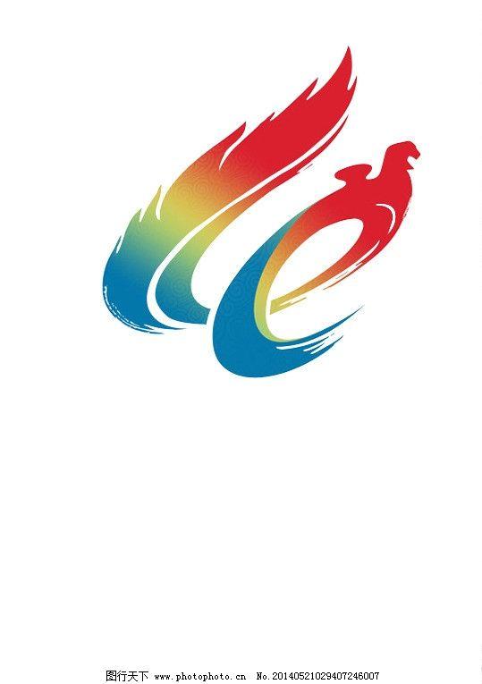 河北省14届省运会标图片_logo设计_广告设计_图行天下