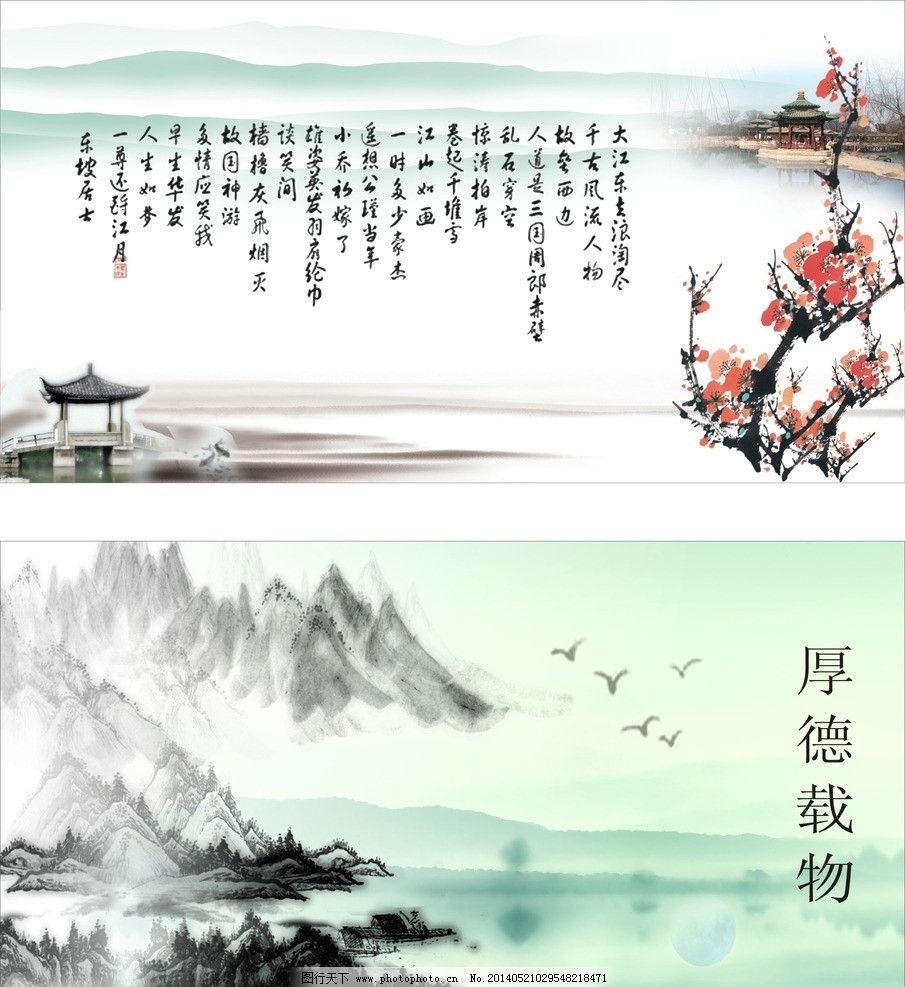 古诗文中描写山水的名句图片