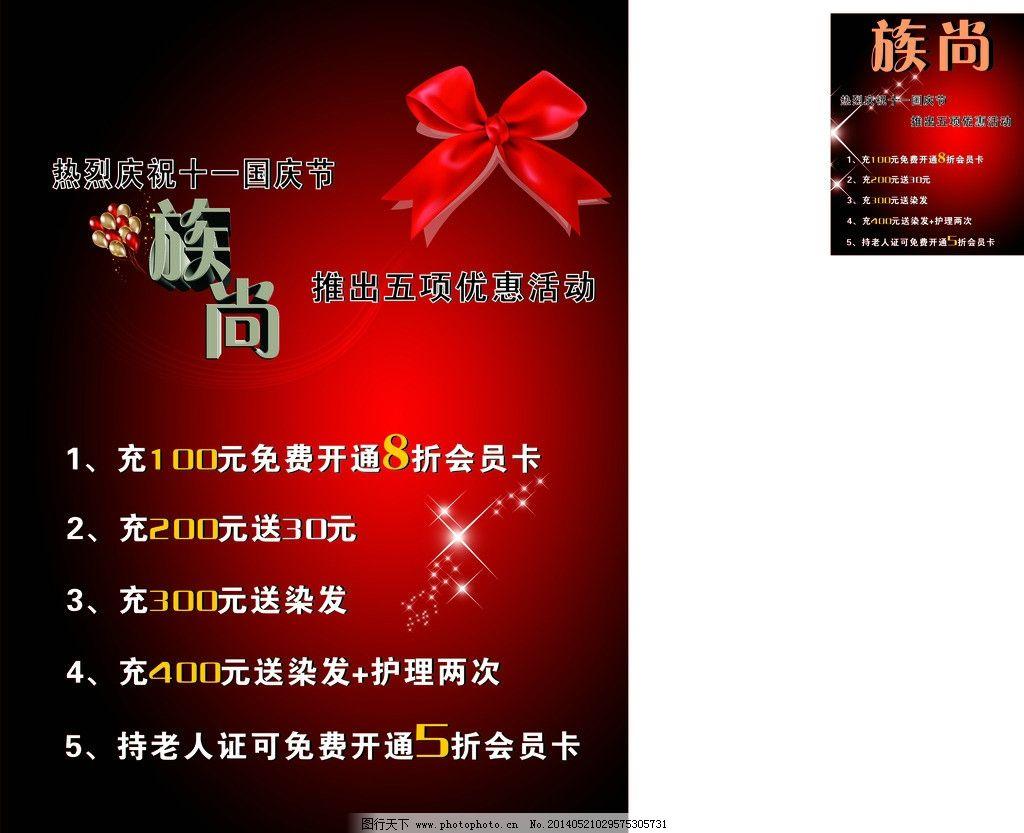 暗红色 海报 美容美发 优惠活动 蝴蝶结 会员卡 染发 护理 广告设计图片