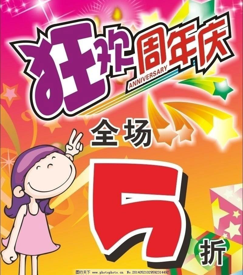 pop海报 粉红小女孩 狂欢周年庆 全场5折 海报 粉黄色 爆炸五星 广告