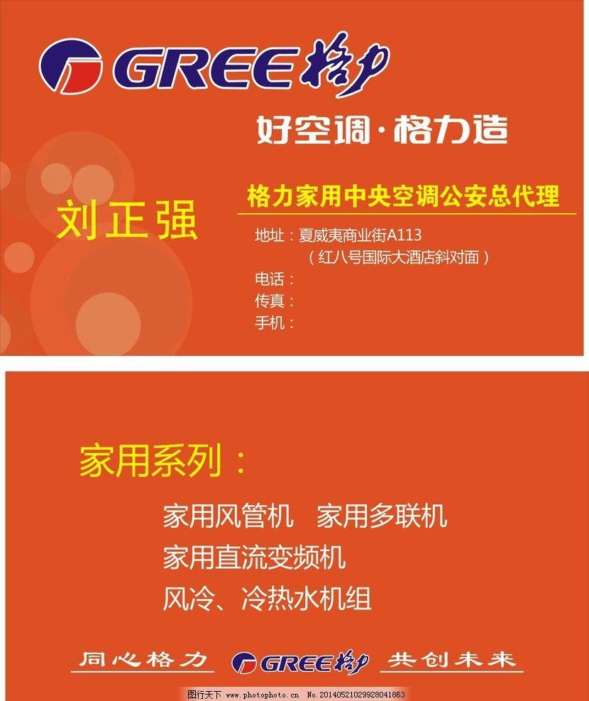 格力空调 格力空调标志 广告语 圆 橙色背景 格力空调名片 矢量图片
