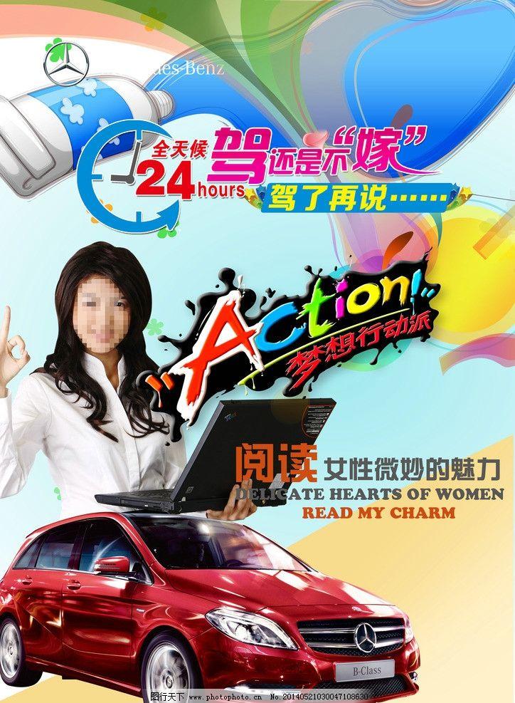 一汽轿车 汽车 汽车广告 汽车美容 汽车维修 汽车总动员 汽车配件
