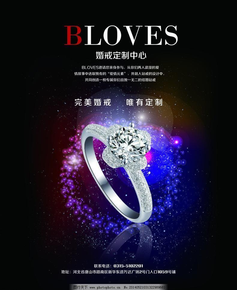 300dpi psd 高贵 广告设计模板 国内广告设计 婚戒 品质 奢侈品 奢华