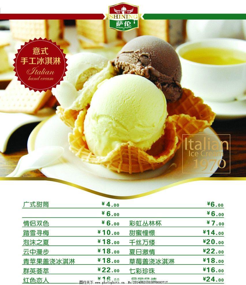 意大利萨伦冰淇淋图片图片
