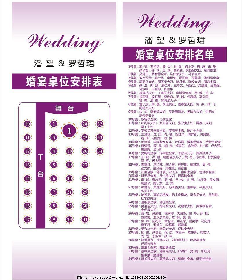 婚宴舞台 婚宴舞台图片免费下载 广告设计 婚姻 介绍 紫色 婚宴舞台矢量素材