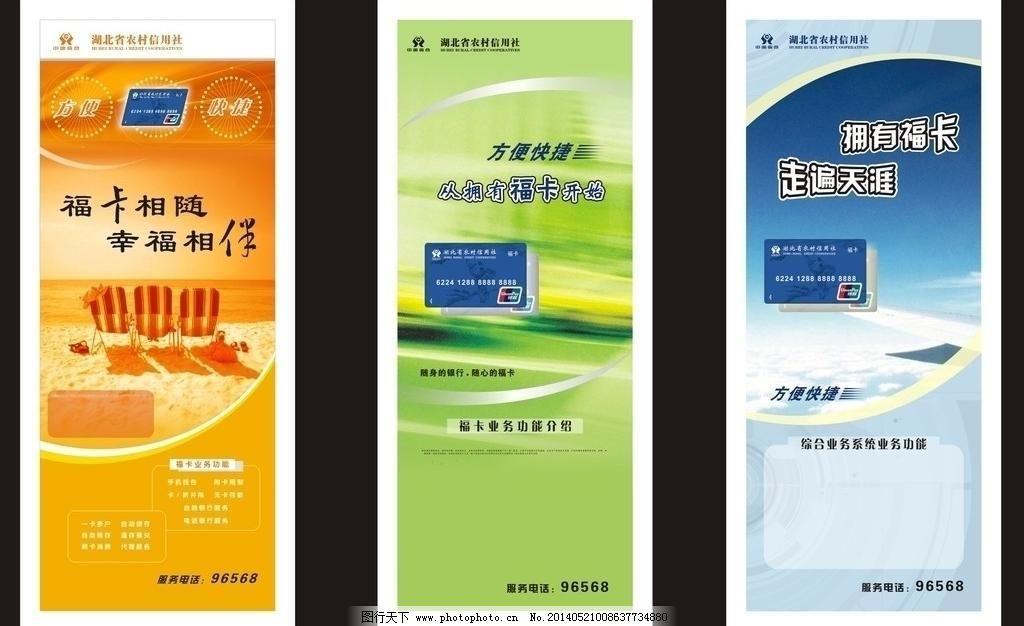 cdr x展架 广告设计 农村信用社 信合 易拉宝 展板模板 农村信用社