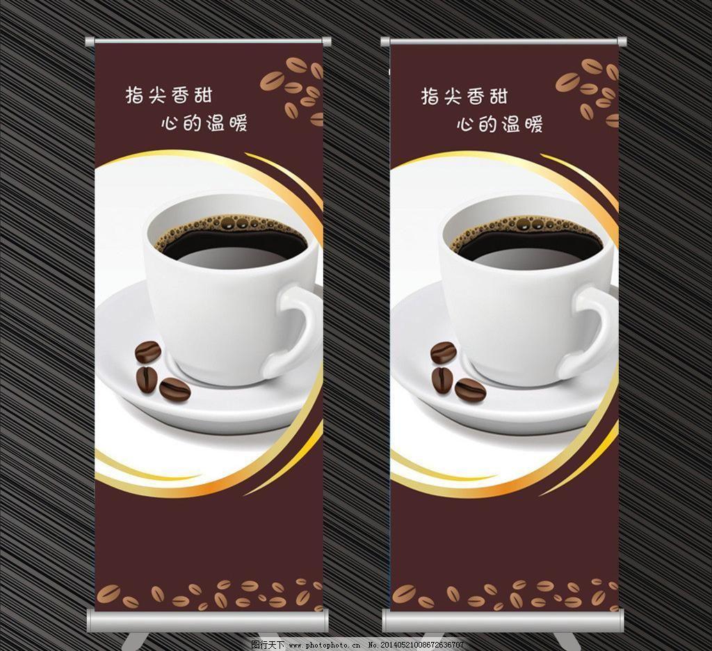 咖啡厅图片_x展板设计