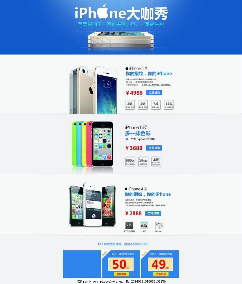 苹果专场图片_网页界面模板_ui界面设计_图行天下图库