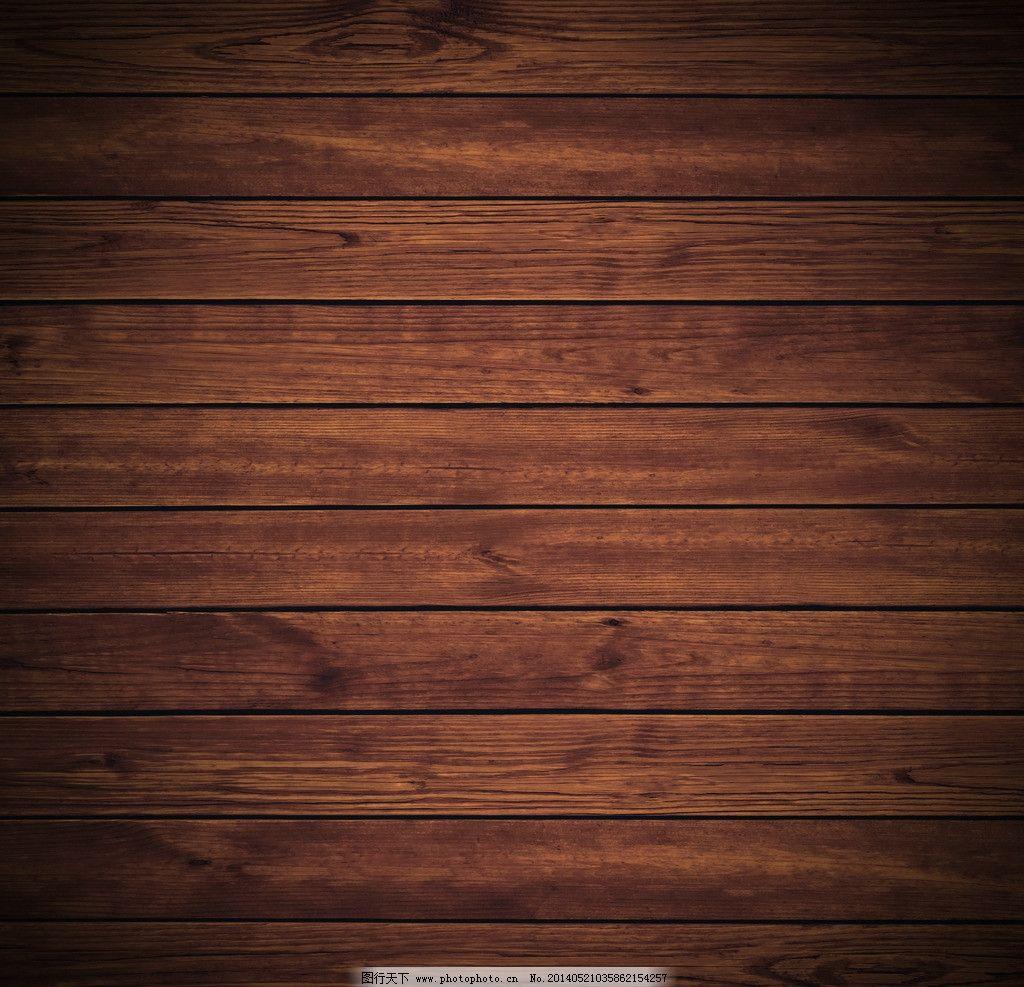 木头素材木质纹理图片