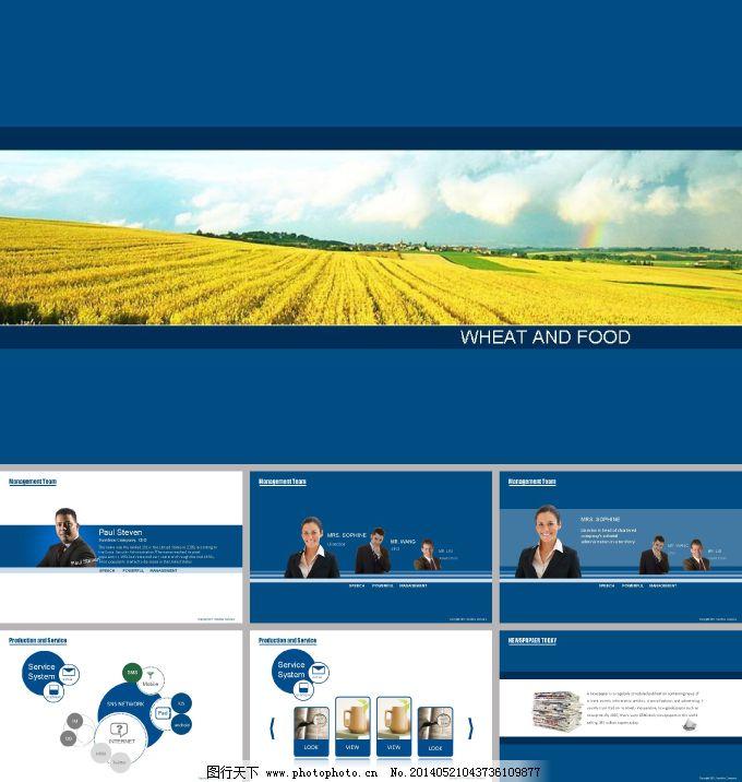 欧美风格 商务 一望无际 秋天麦田ppt模板 一望无际 麦田 黄色 麦子