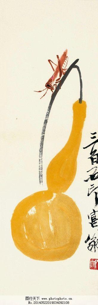 葫芦万代 齐白石 国画 蚂蚱 水墨画 中国画 绘画书法 文化艺术