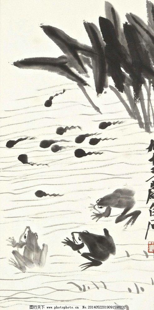 蛙声十里 齐白石 国画 青蛙 蝌蚪 水墨画 中国画 绘画书法 文化艺术