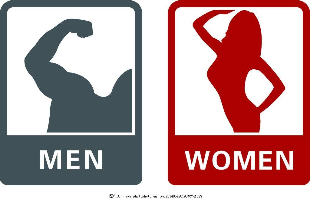 男女卫生间 试衣间        男女 公共标识标志 标识标志图标 矢量 ai图片