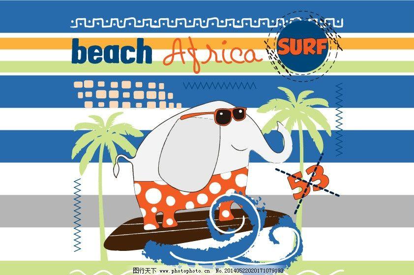 大象 椰子树 浪花 条纹底纹 卡通动物 卡通画 卡通插画 儿童插画 卡通