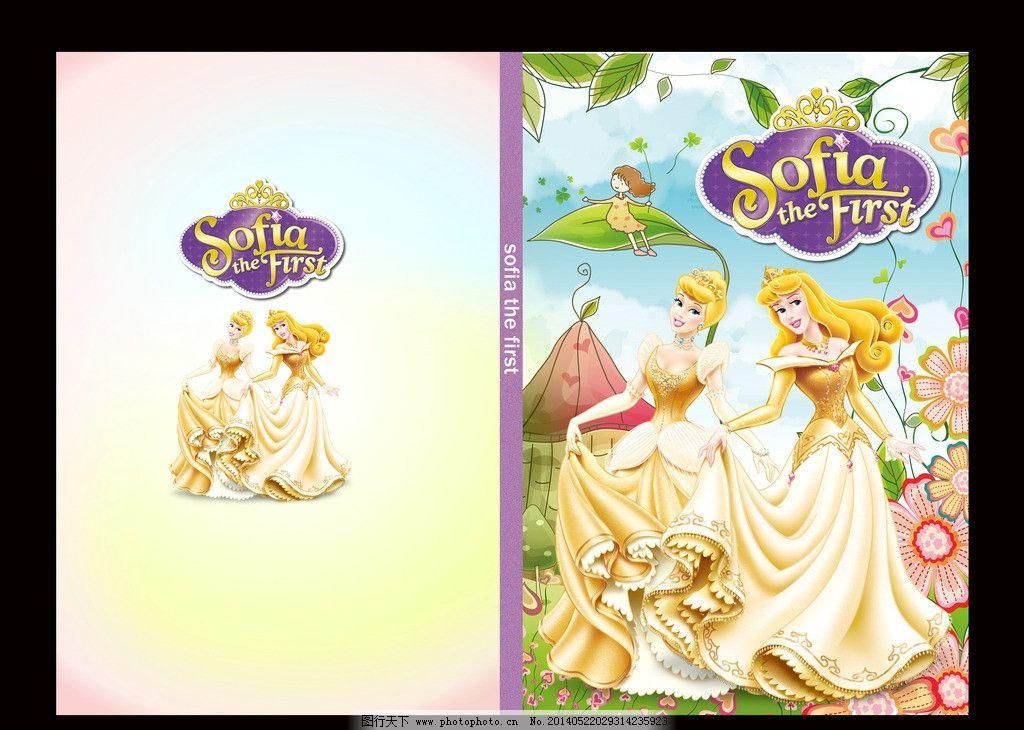 索菲亚日记本封面 索菲亚 日记本      手绘城堡 城堡 绿色背景 小