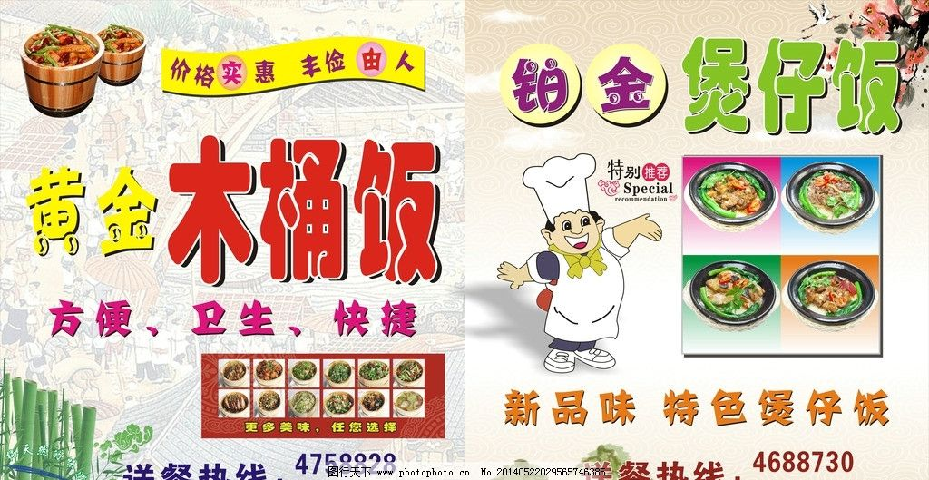 木桶饭 高清菜式 菜单 菜谱 传单 折页 小炒 小吃 dm宣传单 广告设计