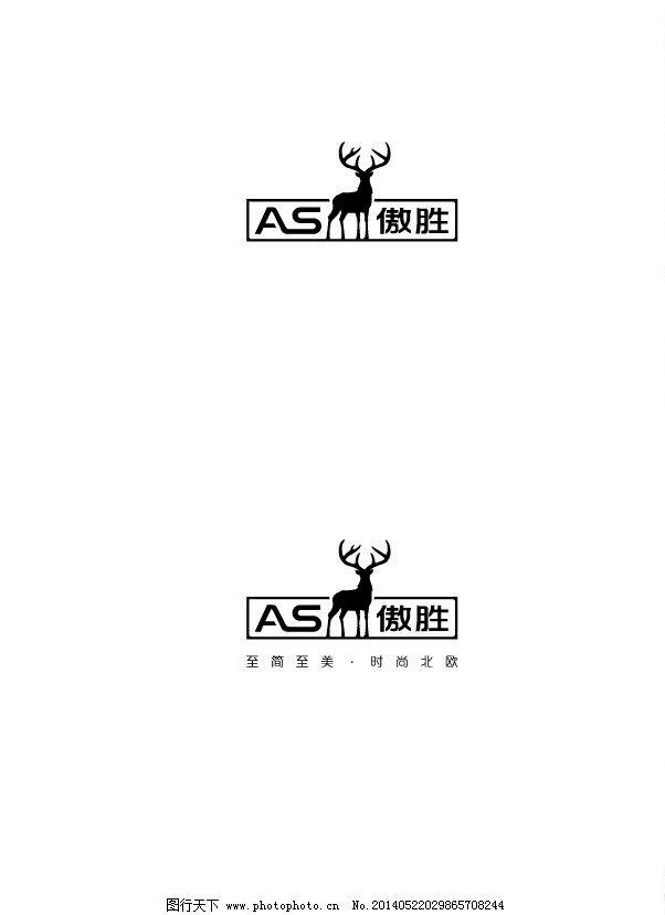 logo傲胜      标识 傲胜 地板 梅花鹿 vi vi设计 广告设计 矢量 ai